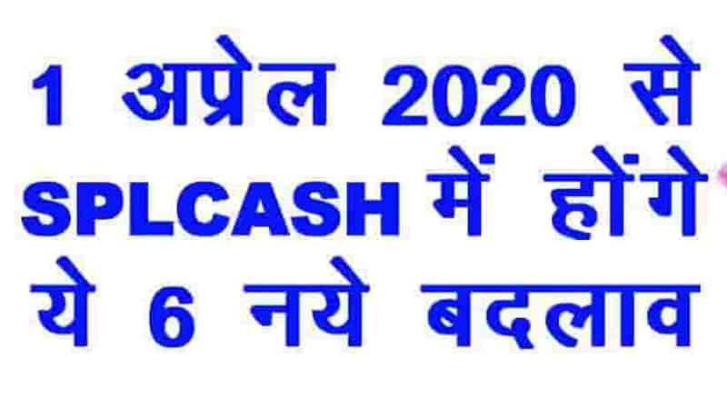 1 अप्रैल 2020 से SPLASH में होंगे ये बदलाव | These changes will happen in SPLASH from 1 April 2020.