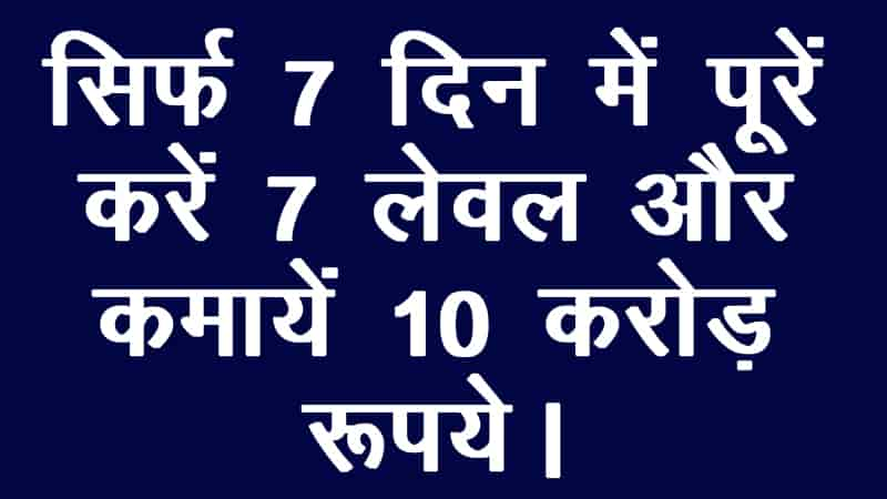 7 दिन में 7 लेवल पूरे करके कमाए 3 करोड़ रुपये | Earned 3 crore rupees by completing 7 levels in 7 days |