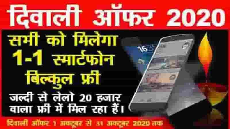 फ्री में फोन कैसे मिलेगा !! Get Free Phone Diwali Offer 2020 !!