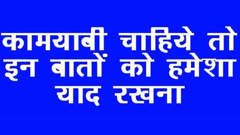 कामयाबी चाहिए तो इन बातों को हमेशा याद रखना !! Motivational Thoughts in Hindi !!