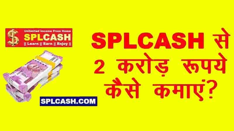SPLCASH से आप 2 करोड़ कैसे कमा सकते हैं? How can you earn 2 crores from SPLCASH?