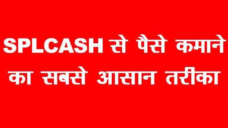 SPLCASH से पैसे कमाने का आसान तरीका | How To Earn Money From SPLCASH ?