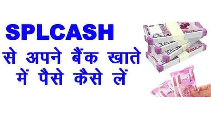 SPLCASH से अपने खाते में पैसे कैसे ले !! How To Get Withdrawal SPLCASH To Bank Account !!