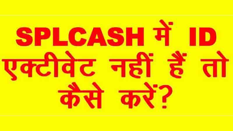 SPLCASH में  ID एक्टिवेट न हुई हो तो कैसे करें ? How to do if ID is not activated in SPLCASH?