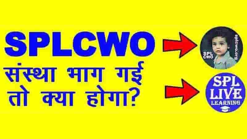 SPLCWO संस्था भाग गयी तो क्या होगा ?